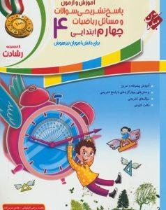 کتاب پاسخ آموزش و تمرین ریاضی چهارم ابتدایی مبتکران