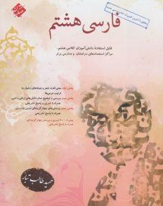 کتاب فارسی هشتم – مبتکران