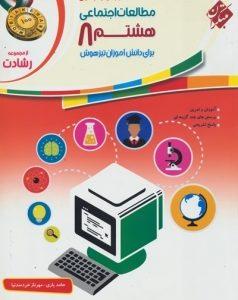 کتاب آموزش و آزمون مطالعات اجتماعی هشتم مجموعه رشادت