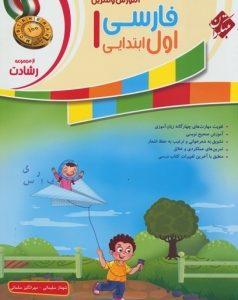 کتاب آموزش و تمرین فارسی اول ابتدایی از مجموعه رشادت