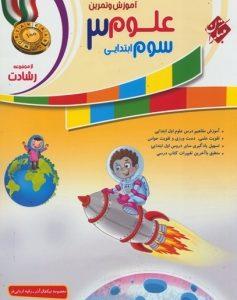 کتاب آموزش و تمرین علوم سوم ابتدایی از مجموعه رشادت
