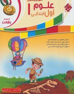 کتاب آموزش و تمرین علوم اول ابتدایی از مجموعه رشادت