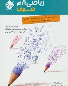 کتاب ریاضی هشتم از مجموعه شهاب – مبتکران
