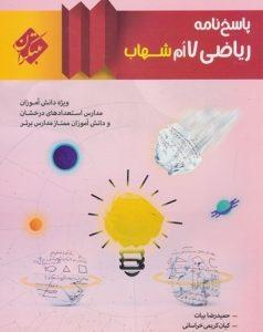 کتاب پاسخ ریاضی هفتم شهاب