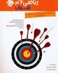 کتاب ریاضی ششم شهاب مبتکران