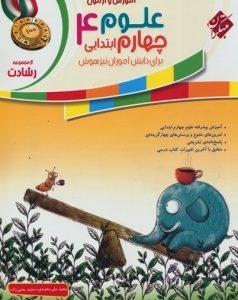 کتاب آموزش و تمرین علوم چهارم ابتدایی از مجموعه رشادت