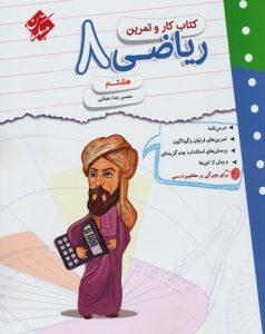 کتاب کار و تمرین ریاضی هشتم انتشارات مبتکران