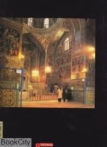 کتاب ایرانی که دوست می دارم