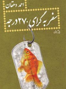 کتاب سفر به گرای 270 درجه از احمد دهقان انتشارات نیستان