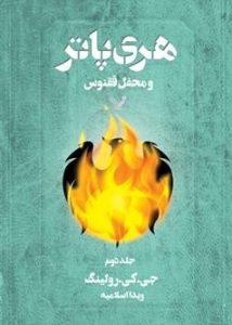 کتاب هری پاتر و محفل ققنوس جلد 2