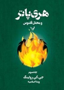 کتاب هری پاتر و محفل ققنوس جلد 3