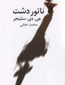 کتاب ناتور دشت اثر جی دی سیلنجر