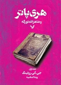 کتاب هری پاتر و شاهزاده دورگه جلد 1