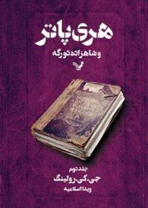 کتاب هری پاتر و شاهزاده دورگه جلد 2