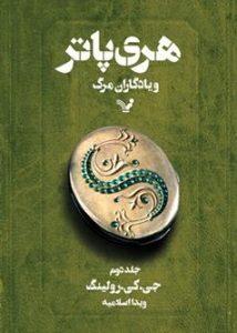 کتاب هری پاتر و یادگاران مرگ جلد 2