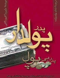 کتاب پدر پولدار پدر بی پول از رابرت کیوساکی