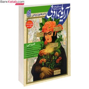 کتاب آرایه های ادبی اثر هامون سبطی