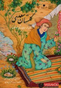گلستان سعدی رحلی