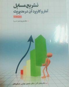 کتاب تشریح آمار و کاربرد آن در مدیریت کوهسار