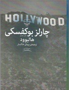 کتاب هالیوود چارلز بوکفسکی