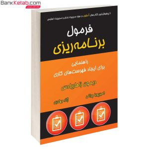 کتاب فرمول برنامه ریزی دیمون زاهاریادس