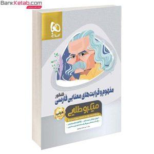 کتاب میکرو طلایی مینی مفهوم و قرابت های معنایی فارسی گاج