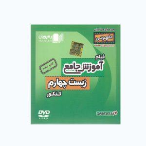 DVD آموزش جامع زیست رهپویان