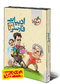 ادبیات فارسی3