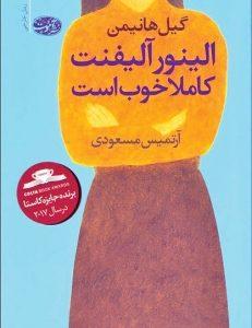 """کتاب """"الینور آلفنت کاملا خوب است"""" اثر گیل هانیمن"""