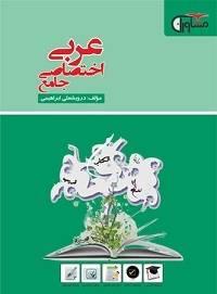 کتاب عربی اختصاصی جامع مشاوران