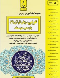 بنی هاشمی عربی زبان قرآن یازدهم