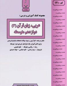 بنی هاشمی عربی زبان قرآن دوازدهم