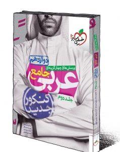 کتاب عربی دوازدهم – خیلی سبز