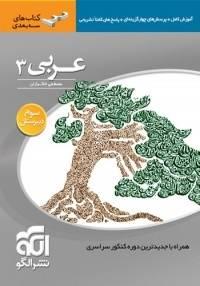 کتاب عربی 3 سه بعدی نشرالگو