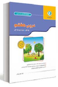 کتاب کار و تمرین عربی هفتم