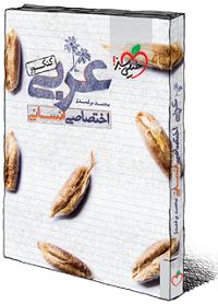 عربی اختصاصی انسانی
