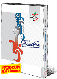 فوت و فن عربی