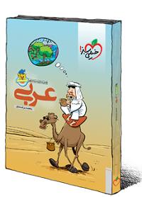 عربی کم حجم و مقوی