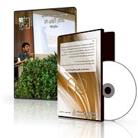 DVD همایش زیست شناسی دکتر آرام فر