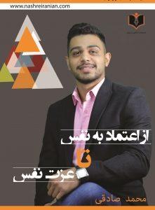 کتاب از اعتماد به نفس تا عزت نفس اثر محمد صادقی