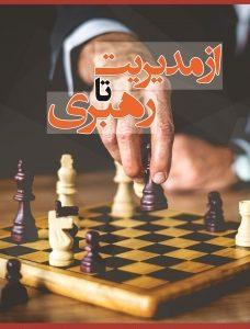 """کتاب """"از مدیریت تا رهبری"""" اثر محمد صادقی"""