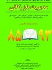 کتاب مجموعه سوالات كارشناسی ارشد
