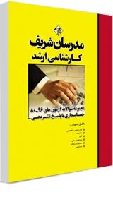 مجموعه سؤالات آزمونهاي ۹۸ـ ۸۹ حسابداری  مدرسان شریف