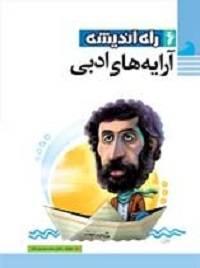 کتاب آرایه های ادبی انتشارات راه اندیشه
