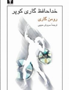 کتاب خداحافظ گاری کوپر از رومن گاری سروش حبیبی