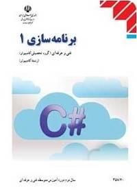 کتاب درسی برنامه سازی 1