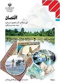 کتاب اقتصاد درسی