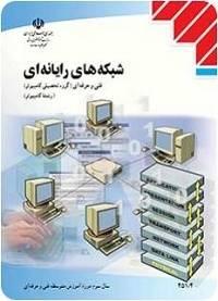 کتاب شبکه های رایانه ای درسی
