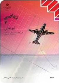 کتاب ریاضی3 درسی