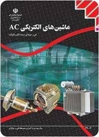 ماشین های الکتریکیAC